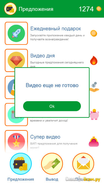 Приложение Earn Real Money Earning Cach для Android фото