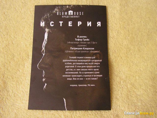 """Фильм """"Истерия"""" (2018) фото"""