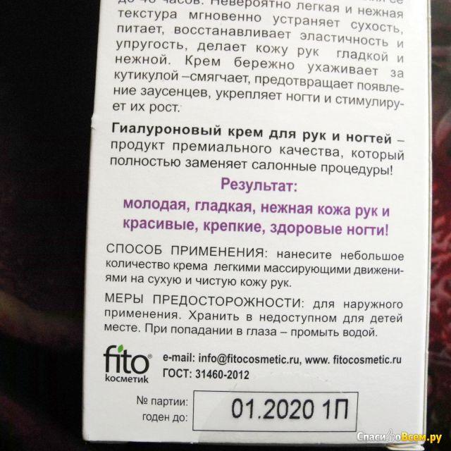 """Крем для рук и ногтей Fito косметик """"Гиалуроновый"""" фото"""