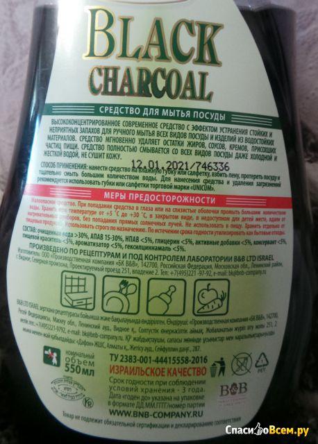 Средство для мытья посуды Unicum Black charcoal чёрный уголь фото