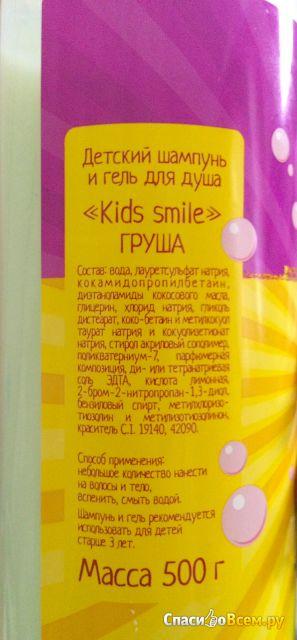 """Детский шампунь и гель для душа """"Kids smile"""" груша фото"""