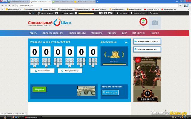 Бесплатная онлайн лотерея socialchance.net фото