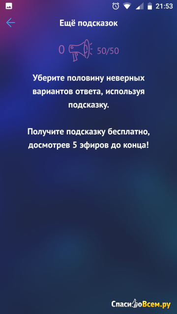 """Игра """"Внимание, вопрос!""""  для Android фото"""