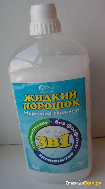 """Жидкий порошок Bio Prof """"Морозная свежесть"""" 3 в 1 фото"""
