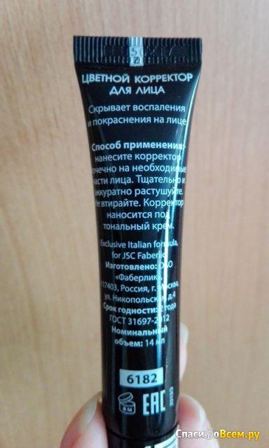 Корректор цветной Faberlic Color Corrector фото