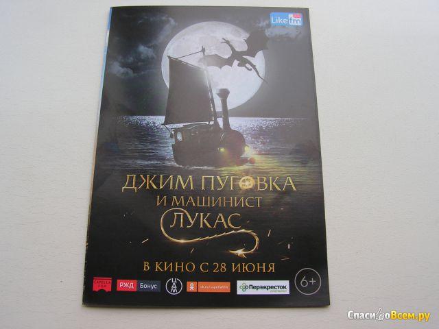 """Фильм """"Джим Пуговка и машинист Лукас"""" (2018) фото"""
