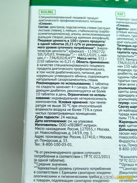 """Натуральный сахарозаменитель Стевия """"Леовит"""" фото"""