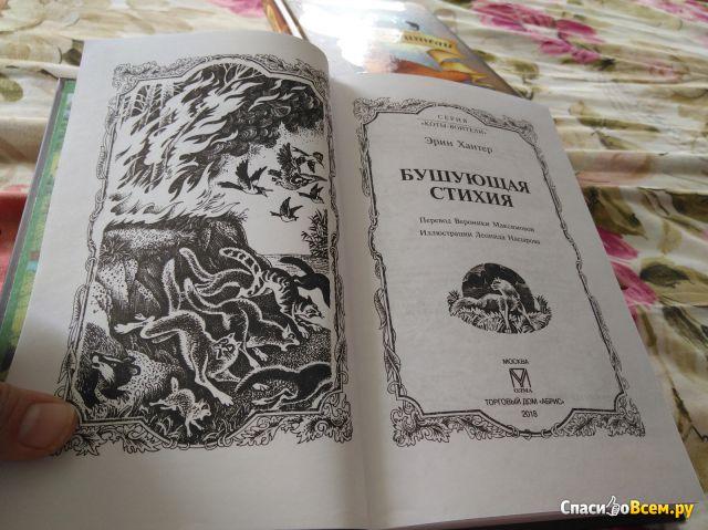 """Цикл книг """"Коты-Воители"""", Эрин Хантер фото"""