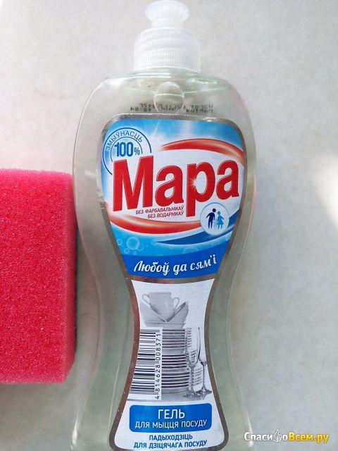 Гель для мытья посуды Мара фото