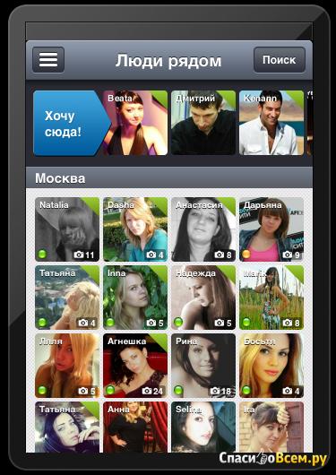 Приложение Badoo для iPhone фото