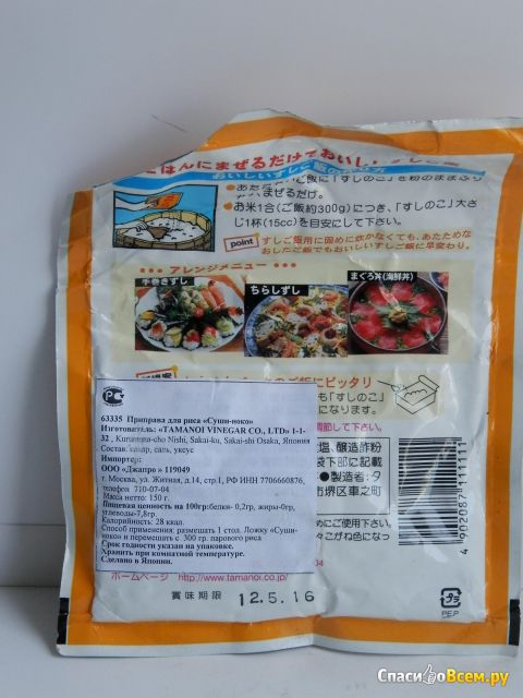 Как сделать заправку для риса роллов