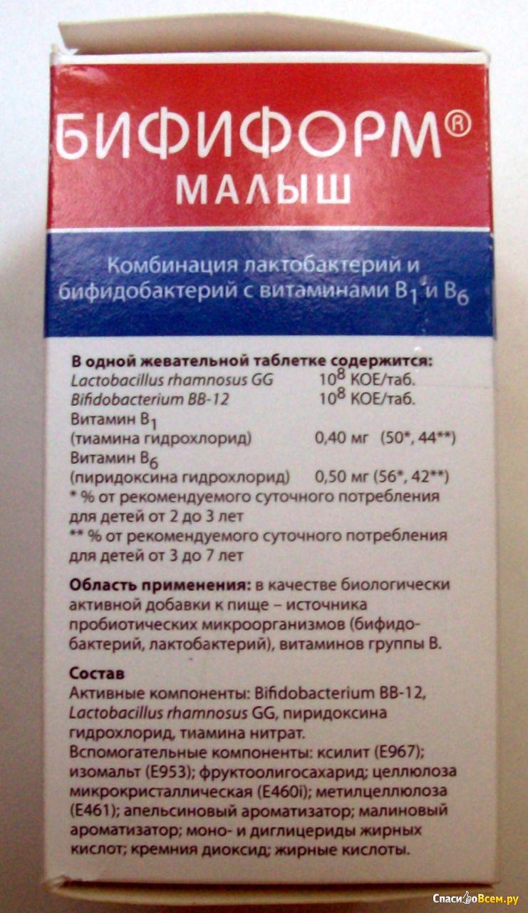 Лекарство бифиформ инструкция по применению
