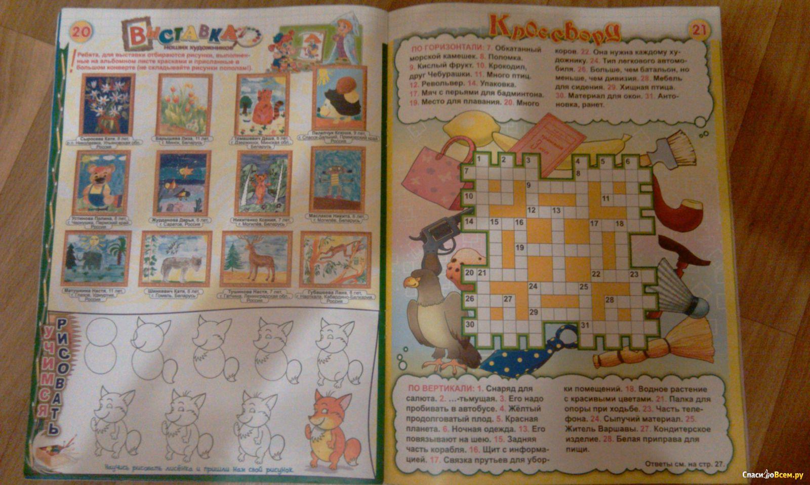 Детского журнала своими руками