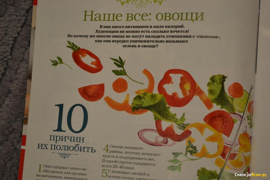 Худеем правильно журнал 2011