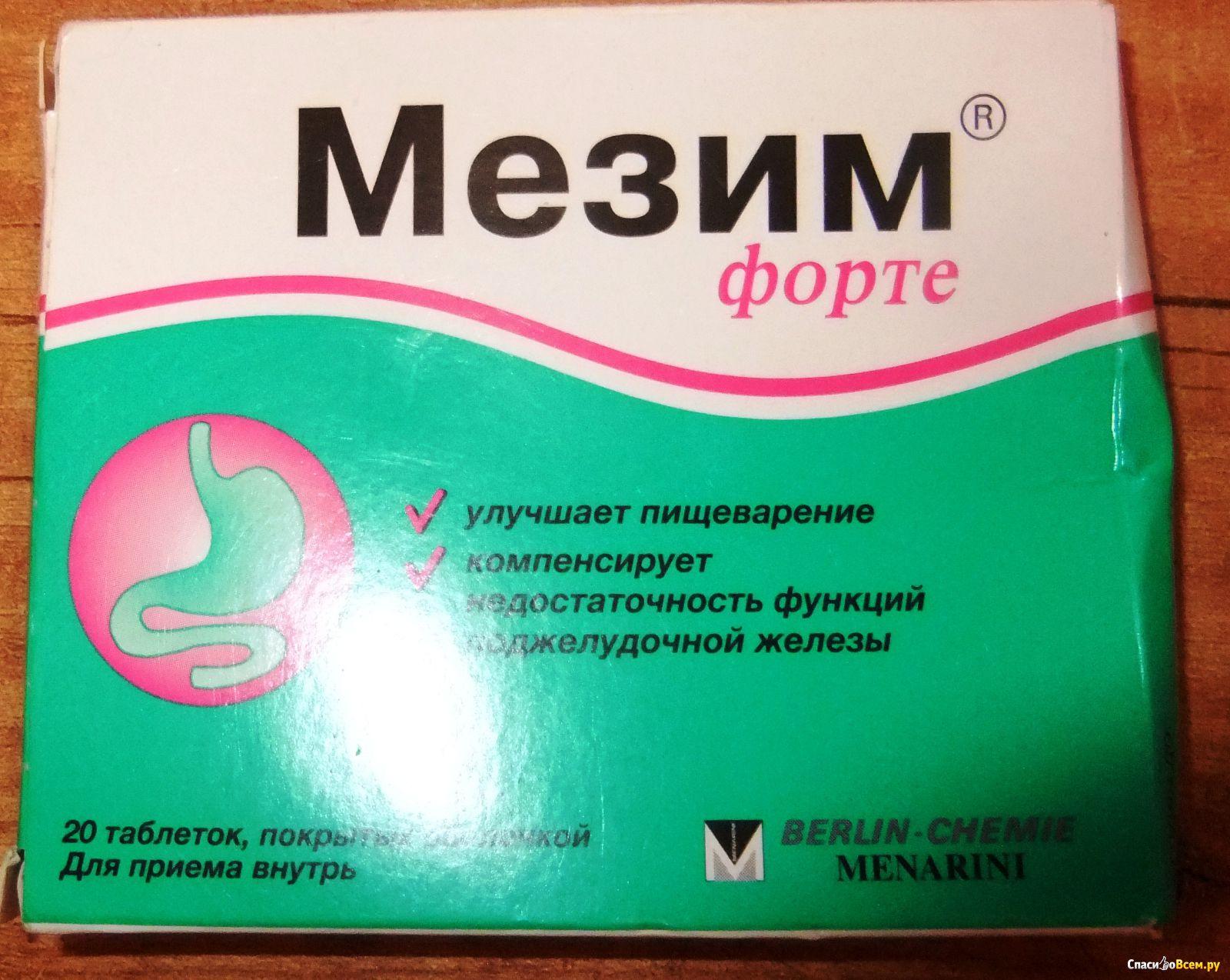Мезим для беременных отзывы