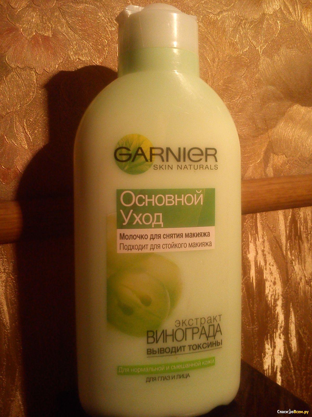 Основной уход успокаивающее молочко для снятия макияжа