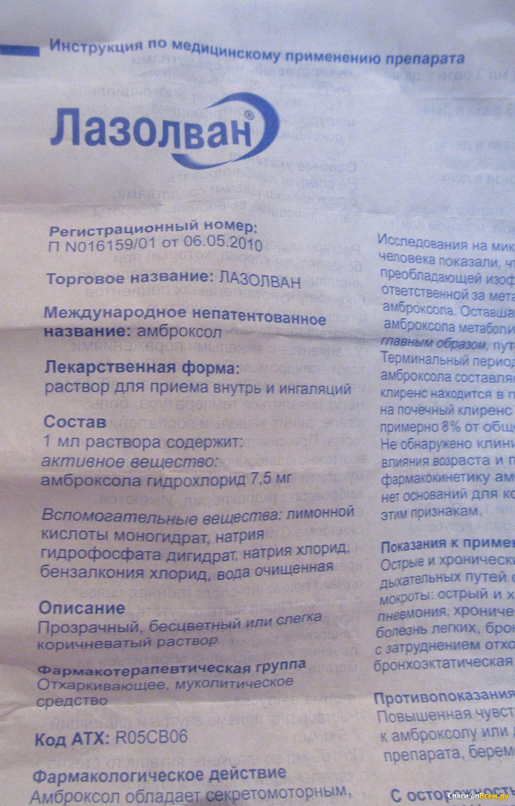 Лазолван инструкция по применению беременным 88