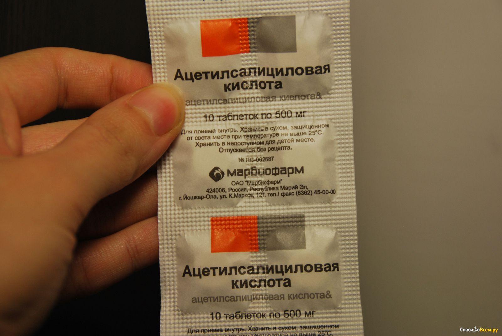 Ацетилсалициловая кислота для беременных зачем 695