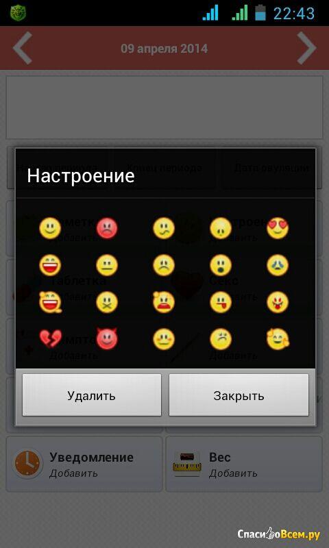 Приложение Женский Календарь Для Андроид