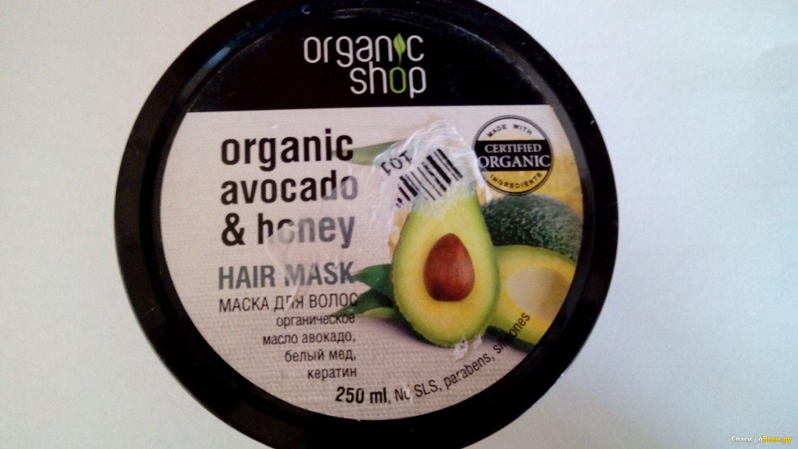 Organic shop маска для волос медовое авокадо