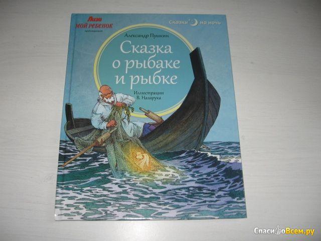 книга байки о рыбалке