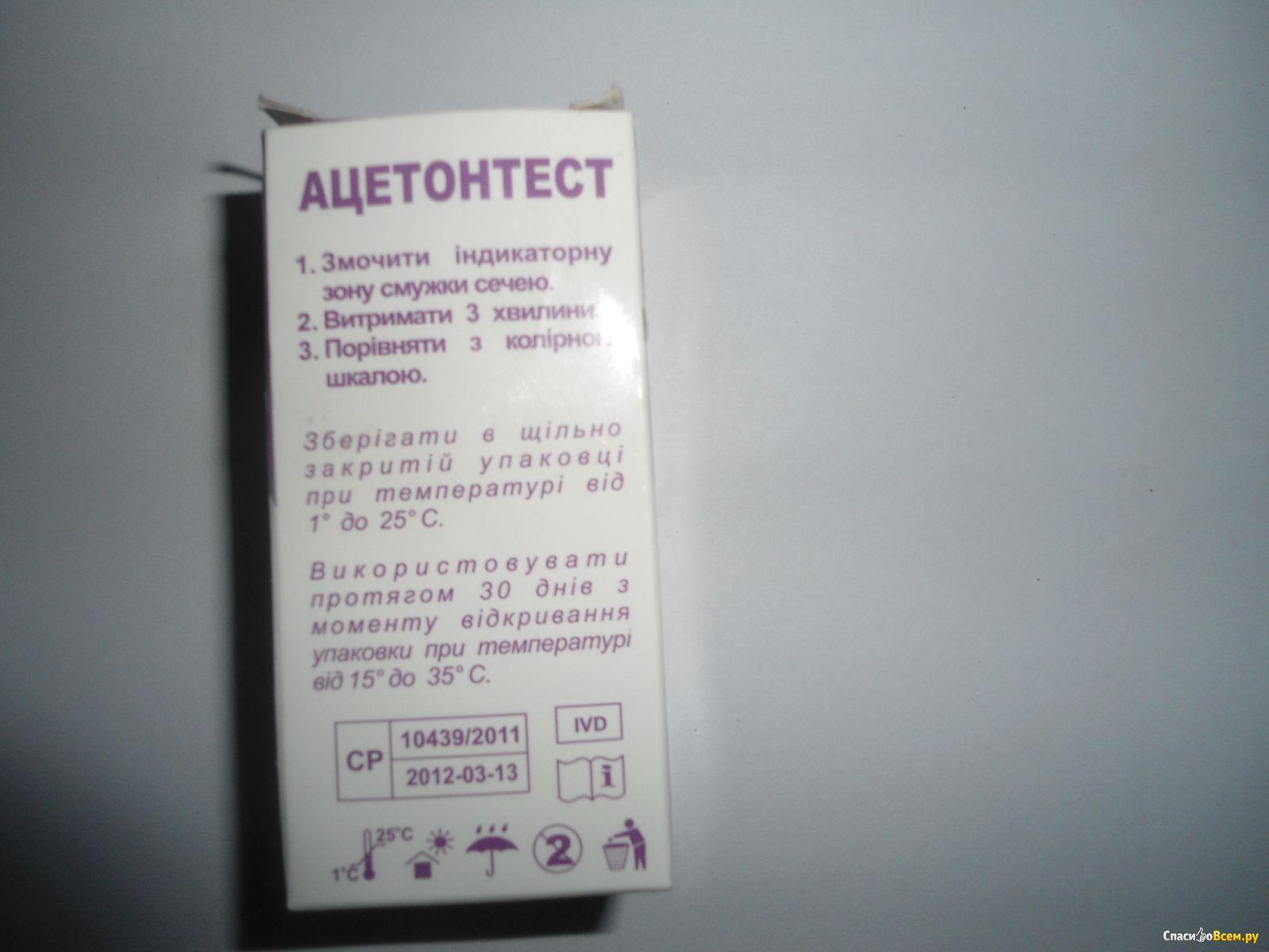 Беременность ацетон в моче