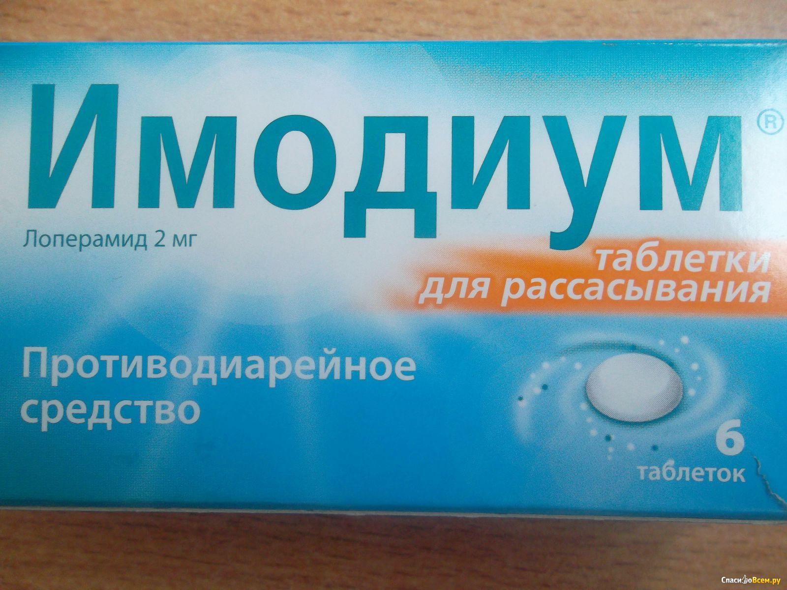 модиум таблетки инструкция