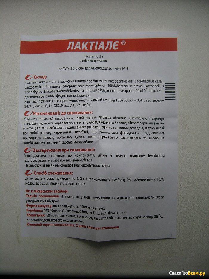 энтерол официальная инструкция по применению