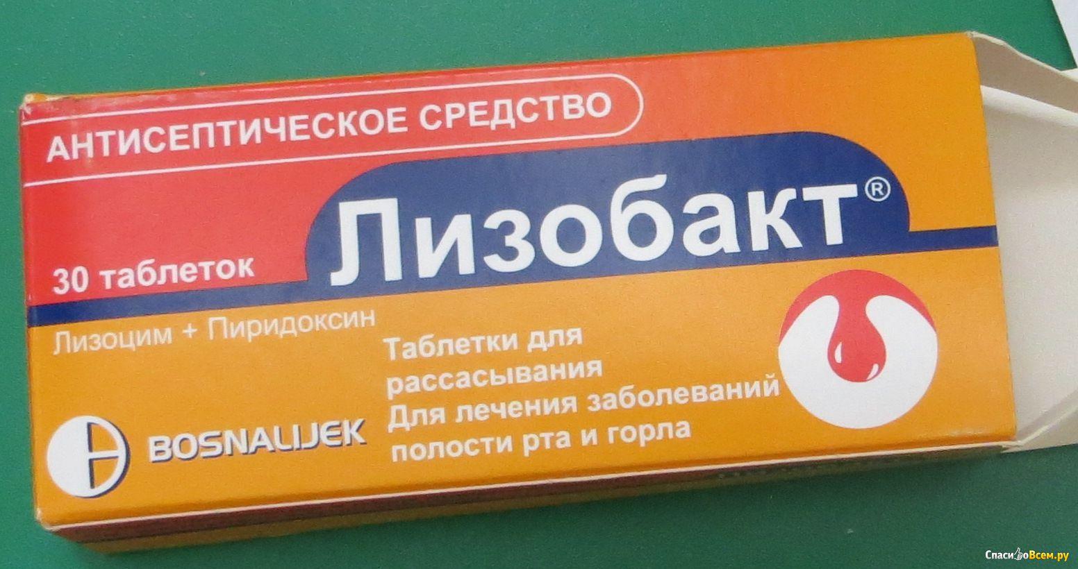 """Отзыв про Антисептический препарат """"Лизобакт"""", таблетки для рассасывания: """"Разрешены для всех"""" Дата отзыва: 2014-10-26 22:24:47"""