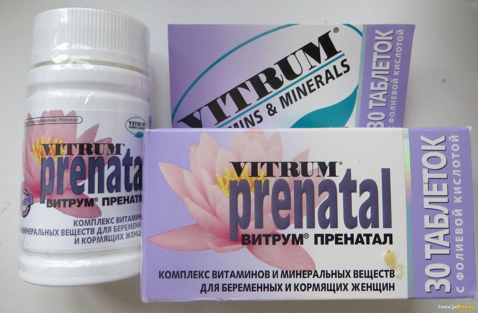 Витамины витрум для беременных инструкция