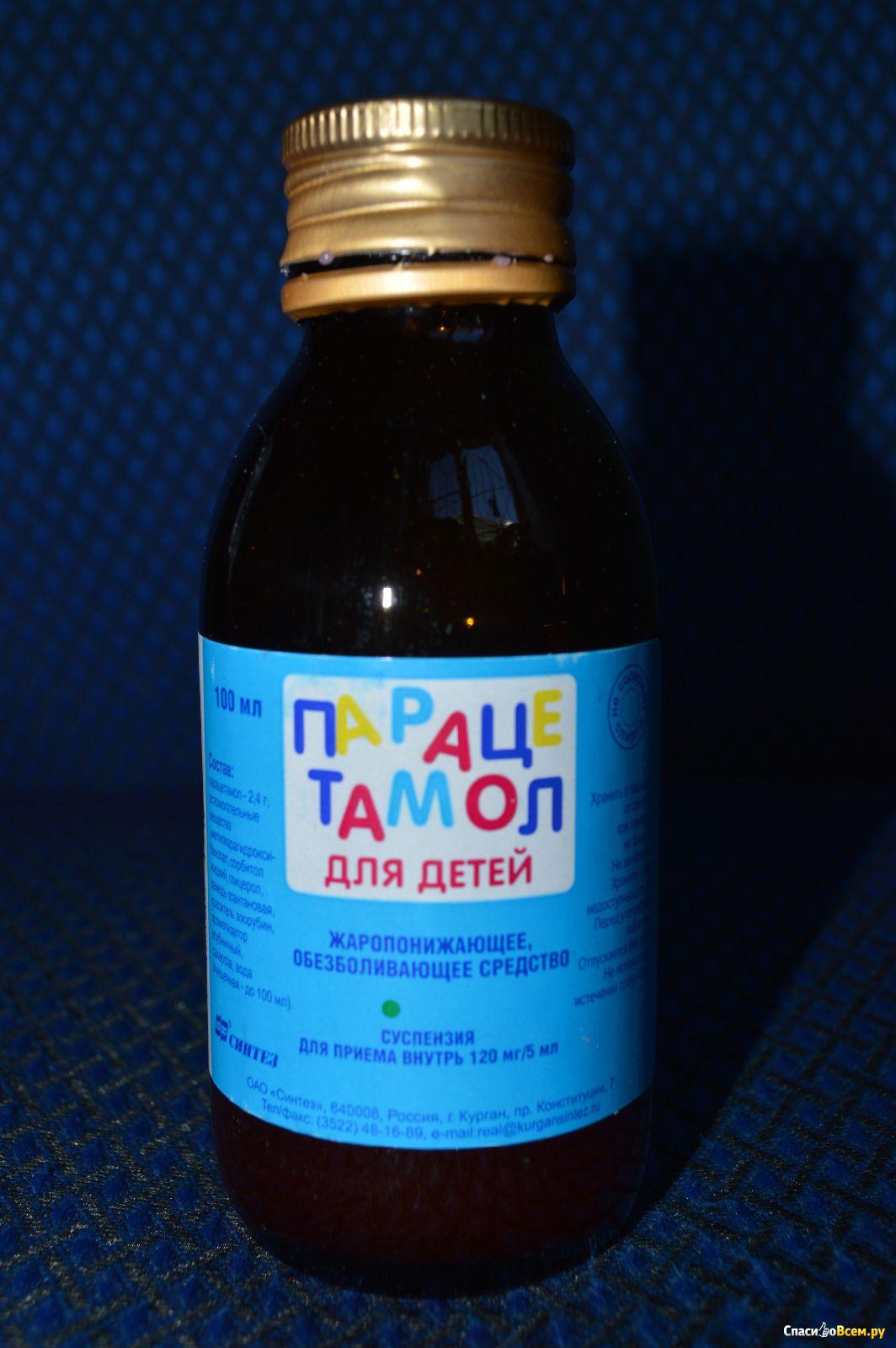 Парацетамол для детей инструкция фото