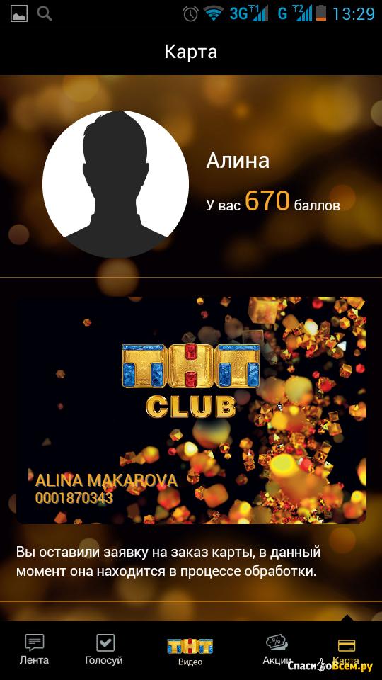 Скачать Приложение Тнт Club Бесплатно На Андроид - фото 6