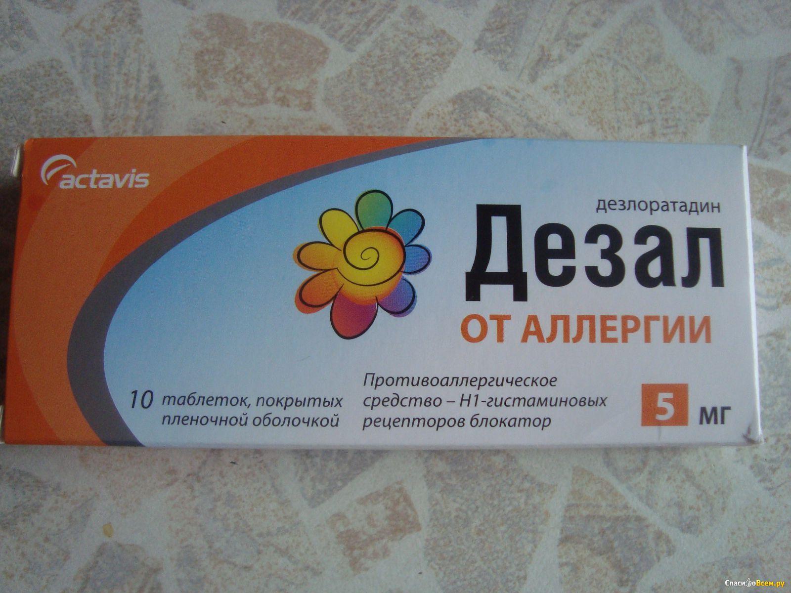 таблетки от аллергии фото