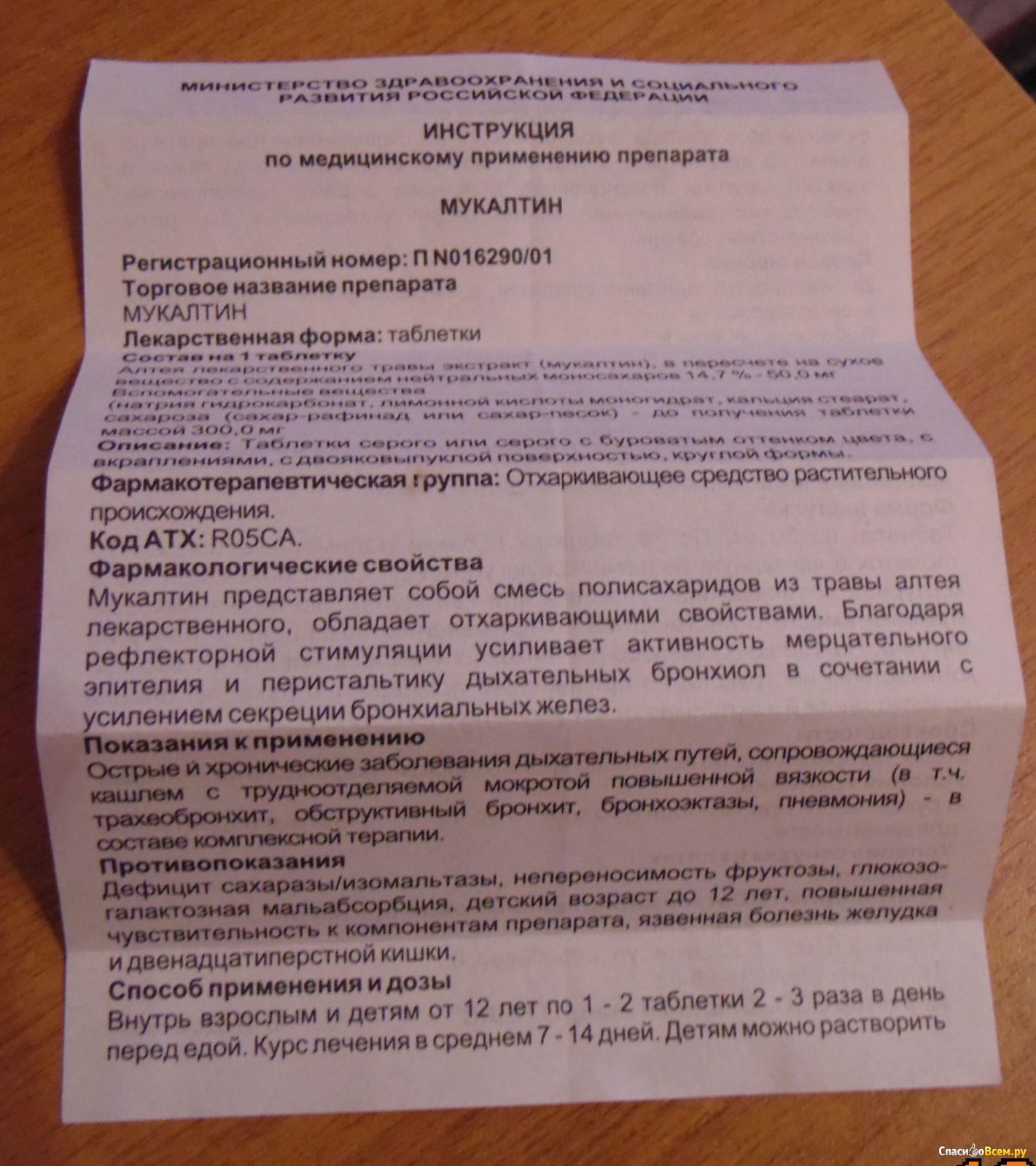 мукалтин инструкция для детей 1.5 лет