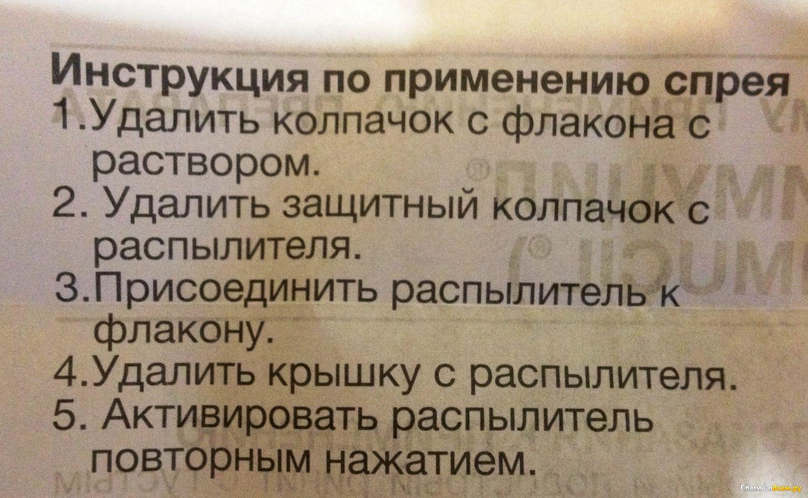 римофломуцин инструкция