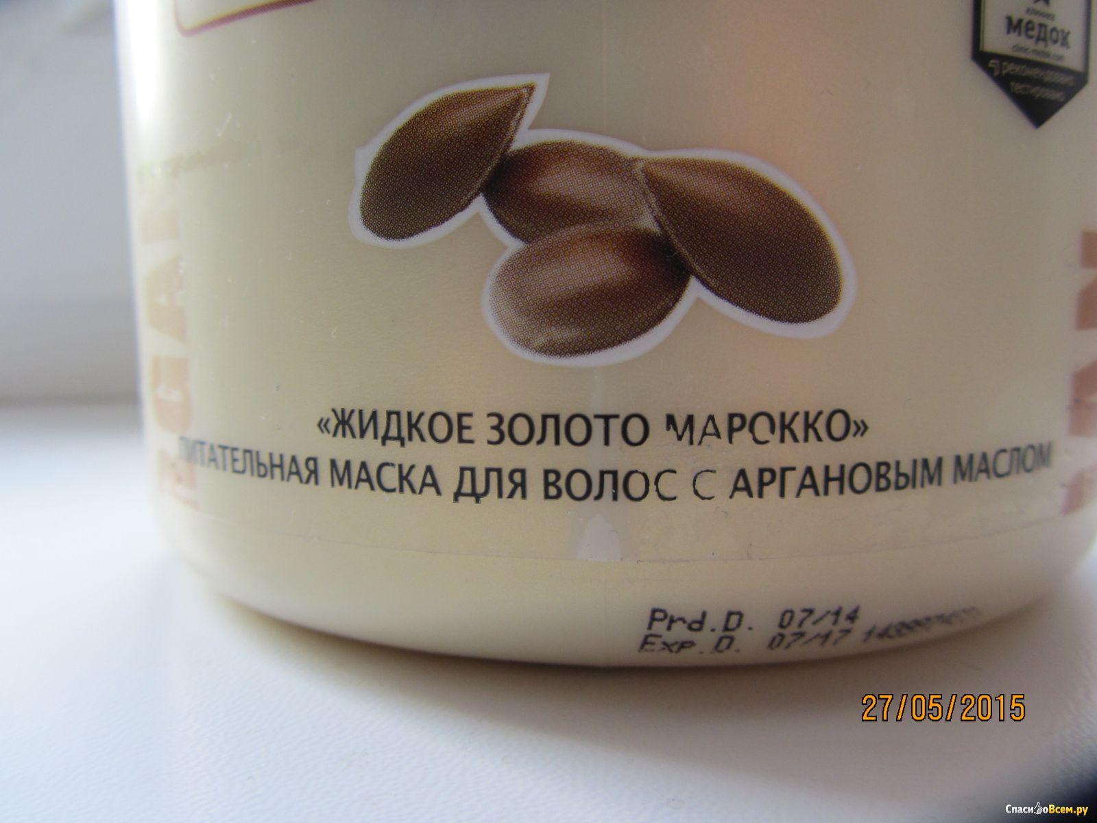 Золото марокко масло для волос
