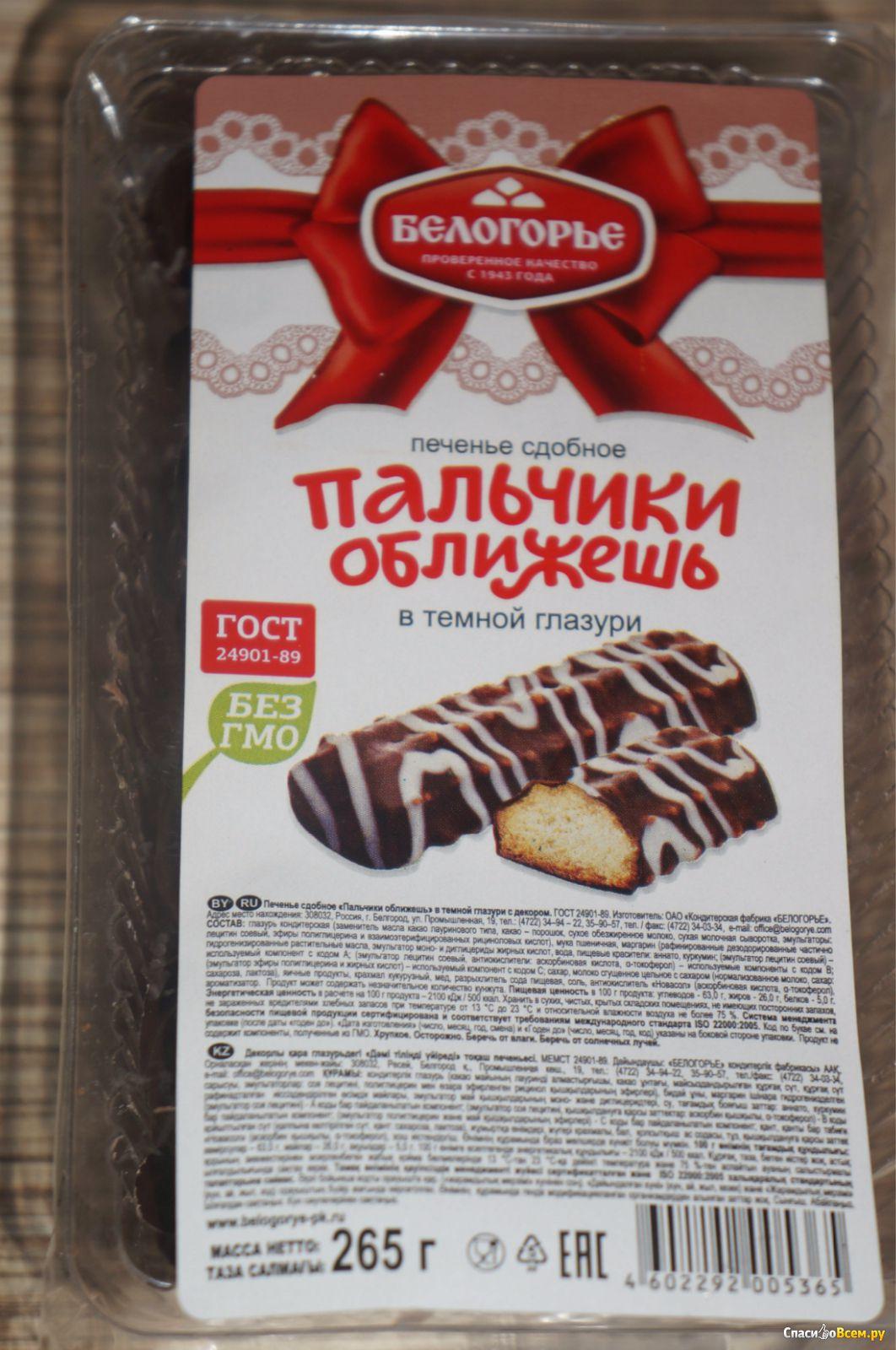 Печенье пальчики оближешь рецепт пошагово