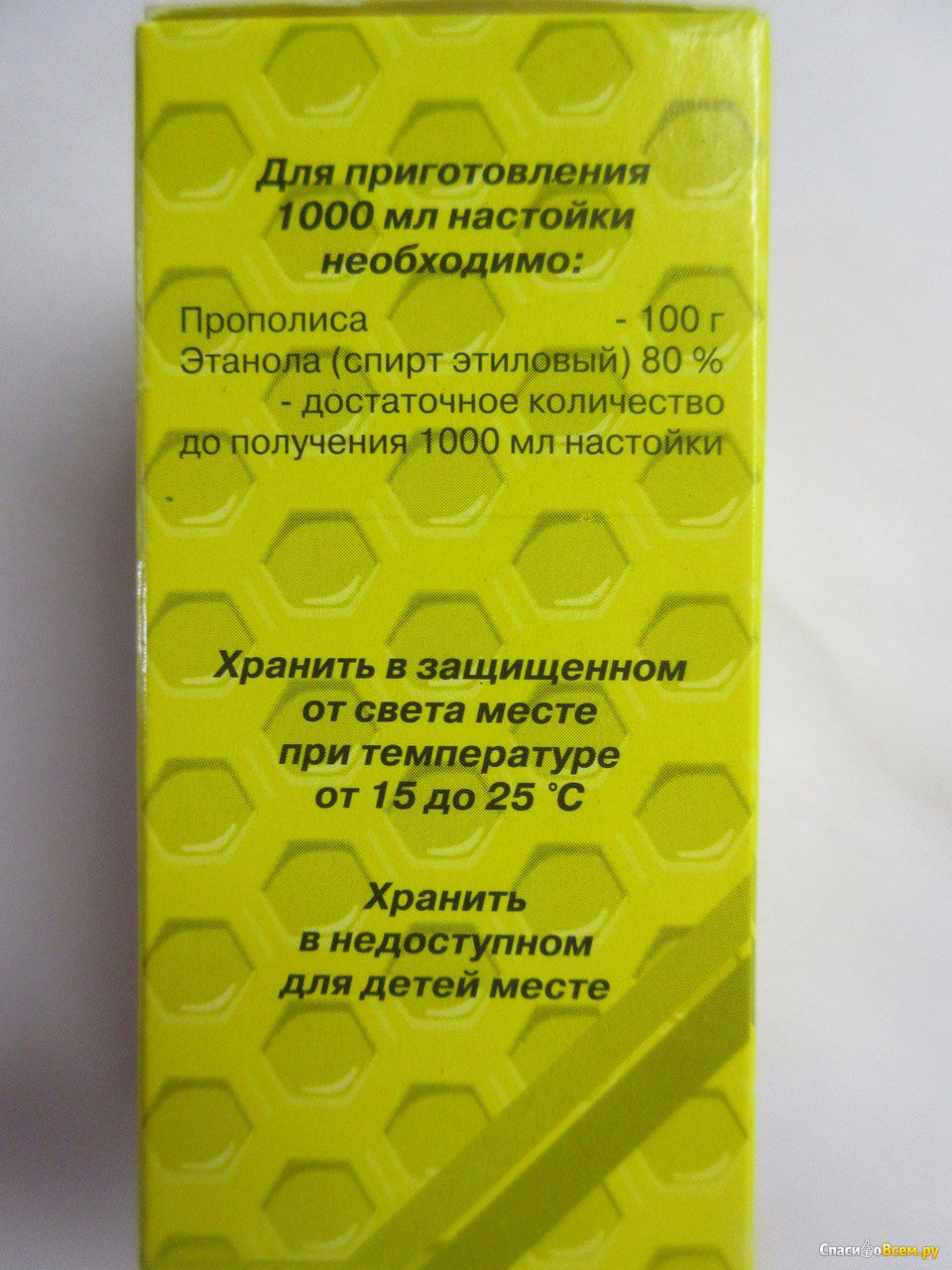 Рецепт настойки прополиса для ангины
