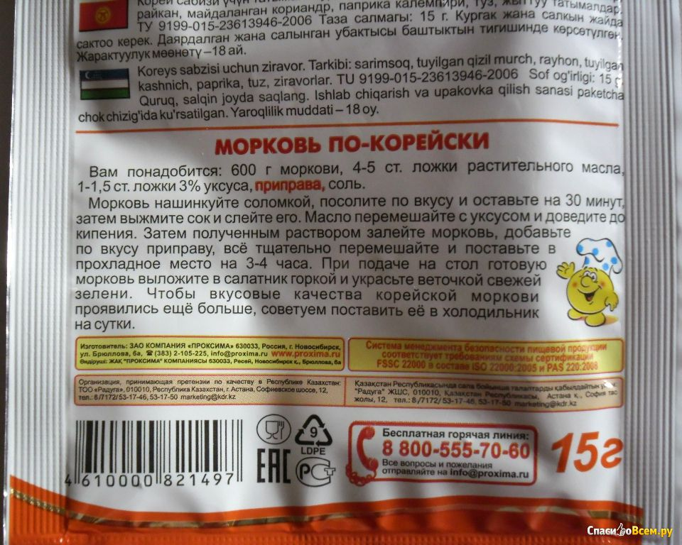 Морковь по корейски в домашних условиях рецепт фото с приправой
