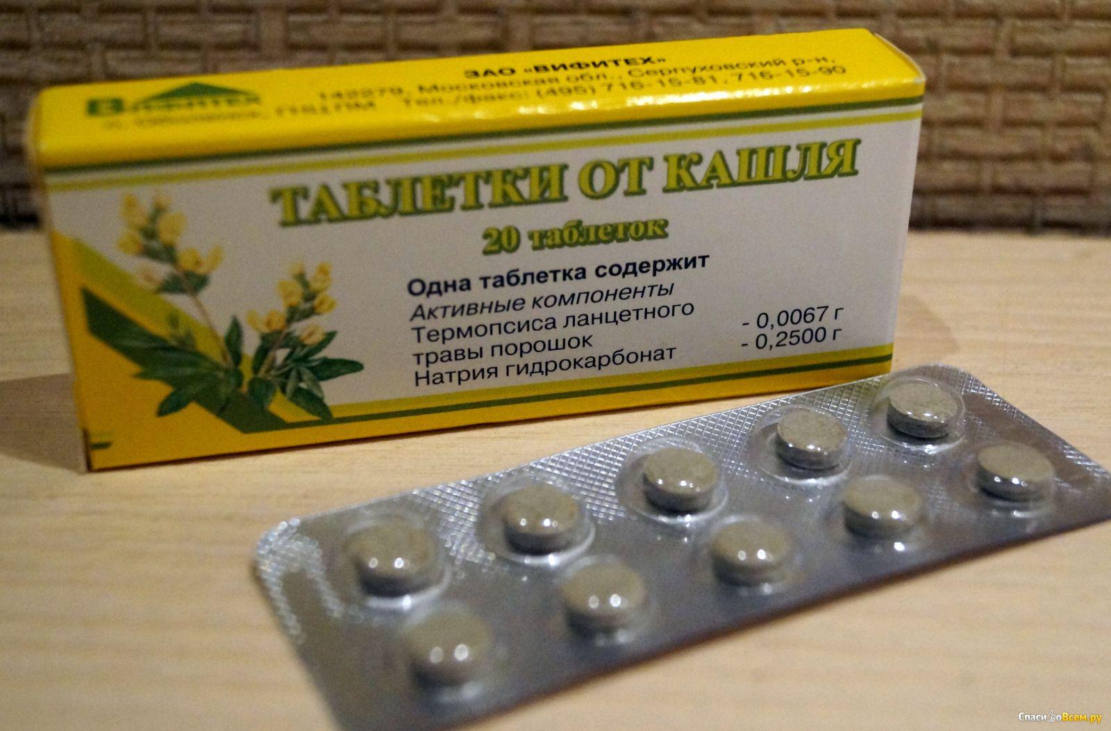 таблетки от кашля при диабете