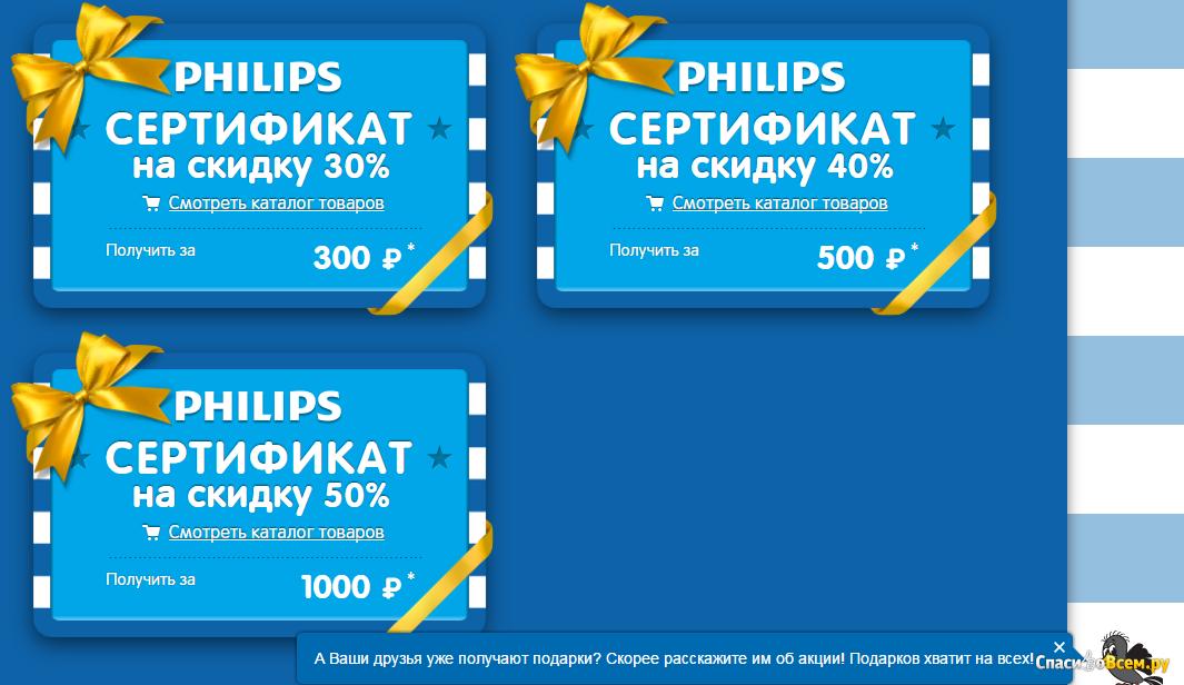 Сайты где за регистрацию дарят подарки 4