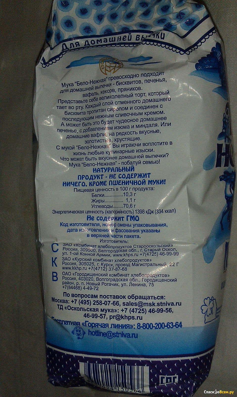 пшеничная мука для диетического питания 6 букв