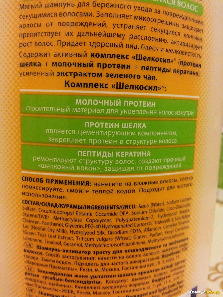 Золотой шелк активатор роста волос зеленый чай
