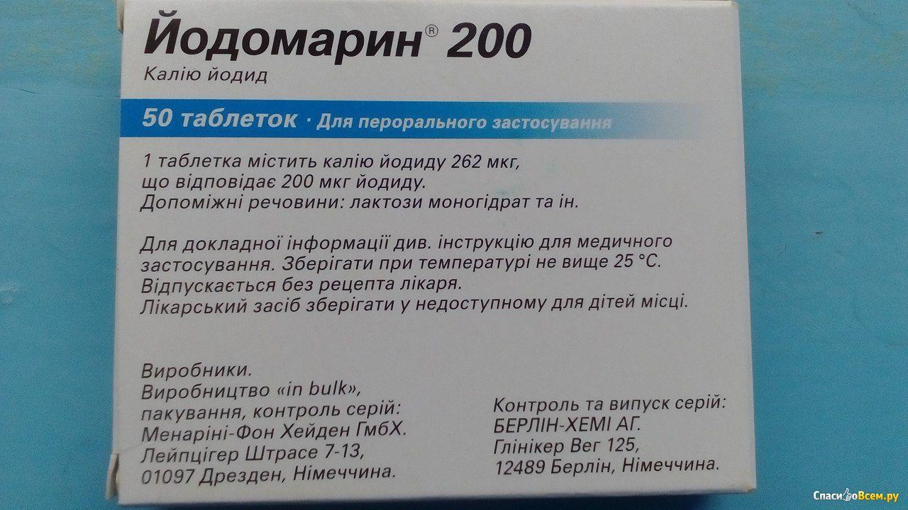 йодомарин 200 инструкция отзывы