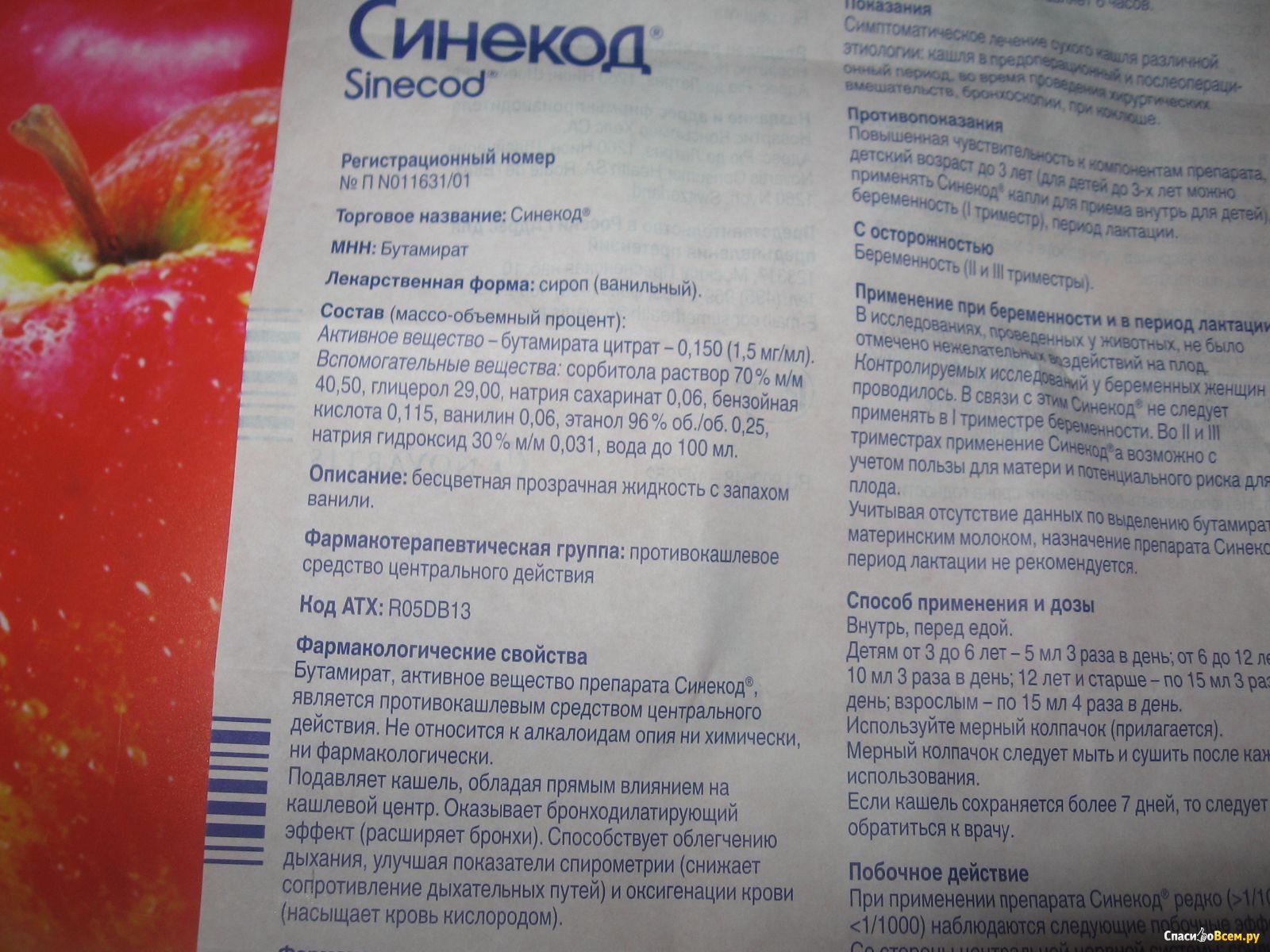 Синекод сироп для детей фото