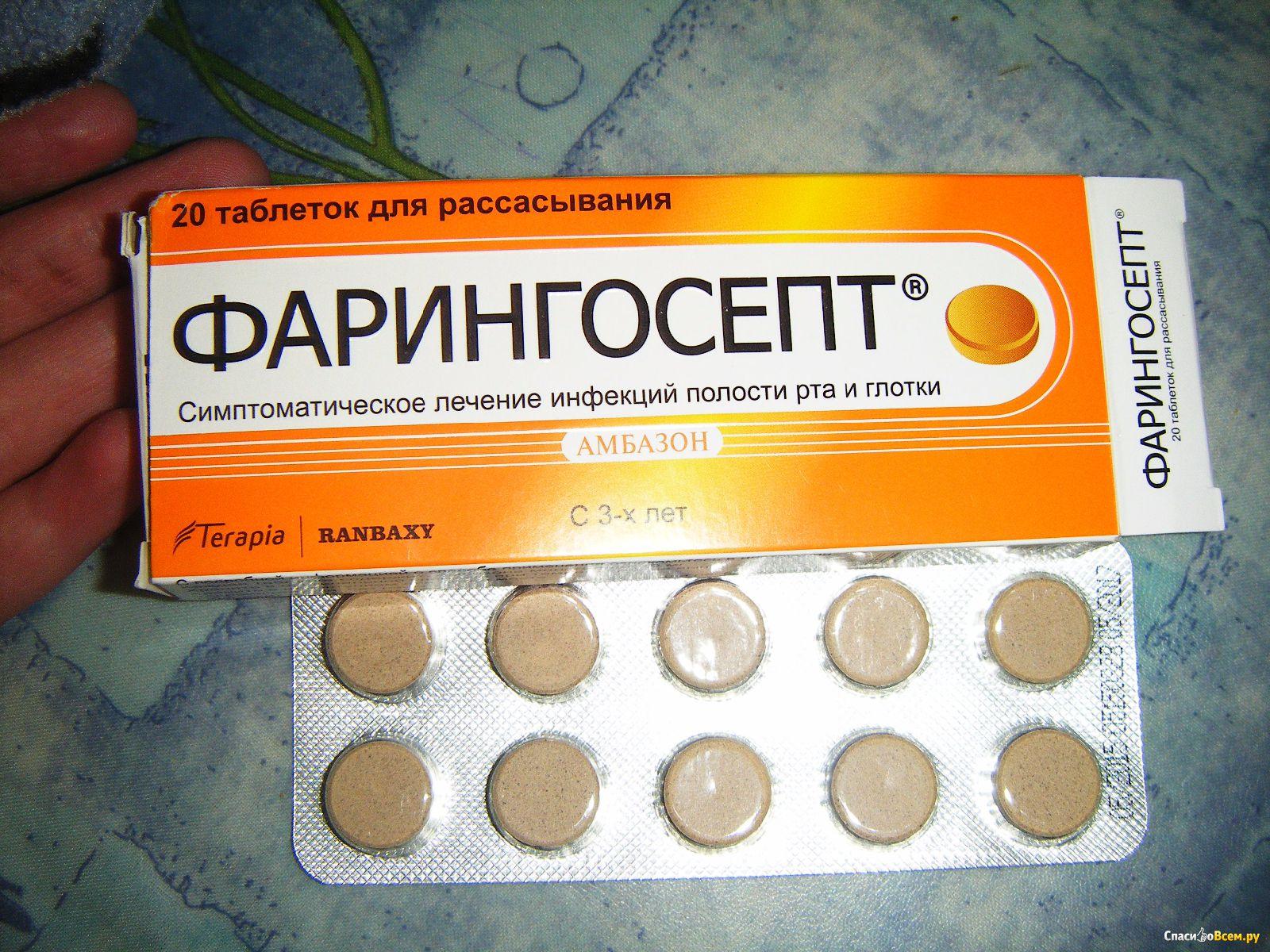 Отзывы беременных о фарингосепт 599