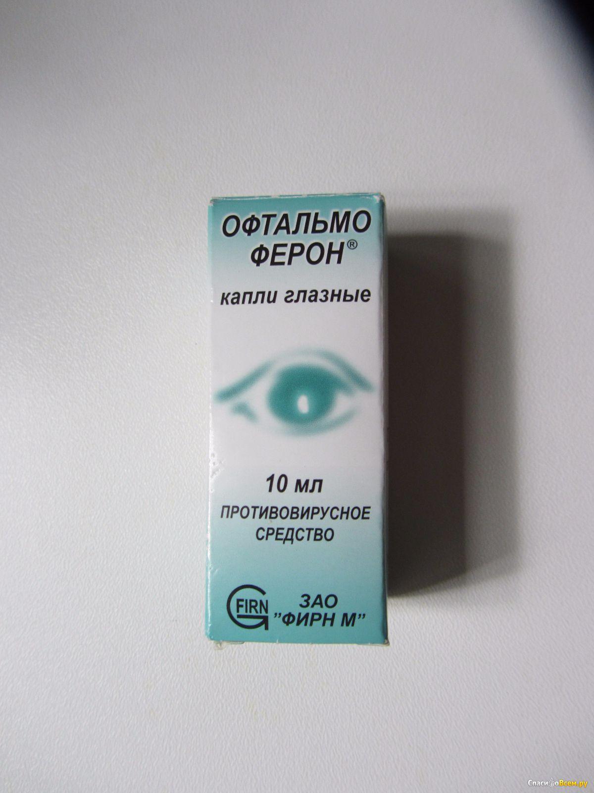 Капли для беременных в глаза 59