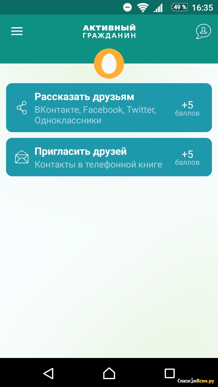 Гражданин андроид активный на приложение