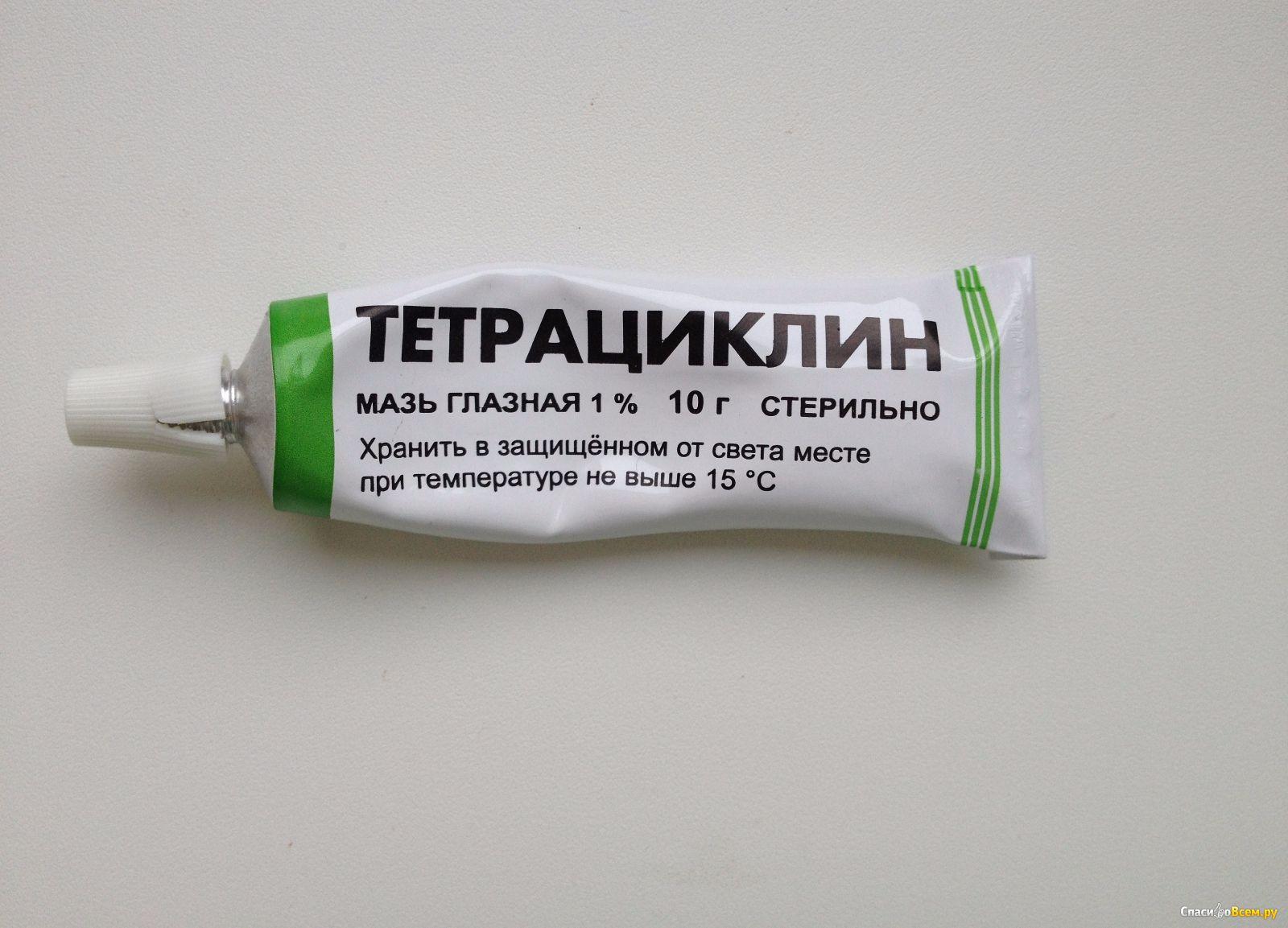 мазь тетрациклиновая глазная инструкция по применению цена