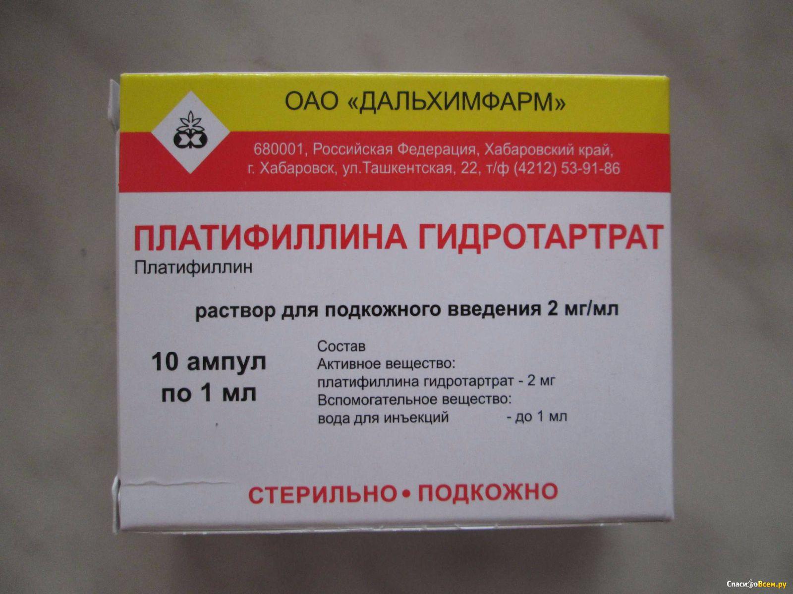 платифиллин супрастин папаверин уколы для